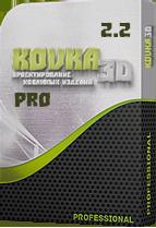 KOVKA3D v 2.2 Pro