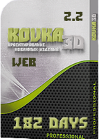 KOVKA3D v 2.2 web key for 182 days